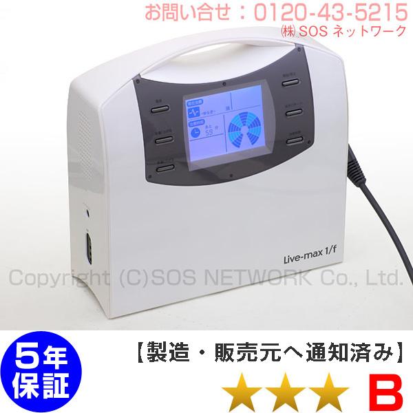 電位治療器 ココロカ リブマックス1/f(エフ分の1)【中古】(Z)5年保証