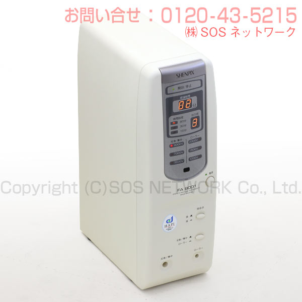 シェンペクス FA9001 特価品 電位治療器(電界医療機器) 10年保証 中古