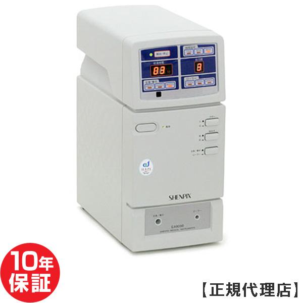 シェンペクス EA9000 良品 電位治療器(電解治療機器) 10年保証 JA農協