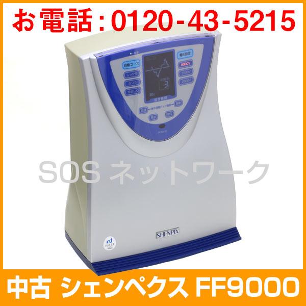 シェンペクス FF9000【良品】JA農協 フジ医療器 電位治療器【中古】10年保証付