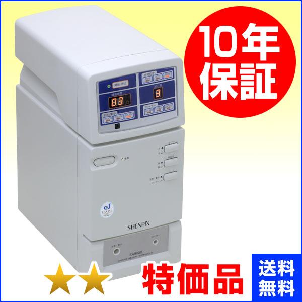 シェンペクス EA9000 ★★(特価品)10年保証 電位治療器【中古】