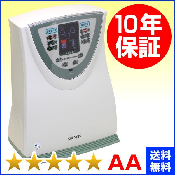 シェンペクス/フジ医療器 FF9000 程度AA JA農協 電位治療器(電界医療機器) 10年保証 中古