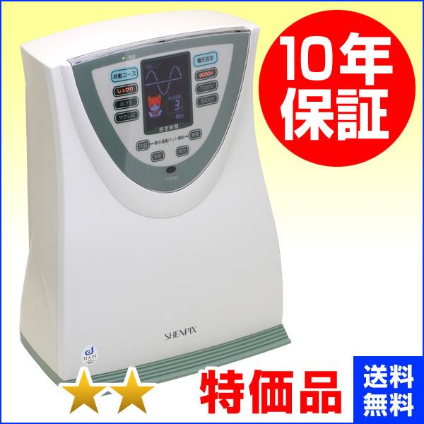 シェンペクス/フジ医療器 FF9000 特価 JA農協 電位治療器(電界医療機器) 10年保証 中古