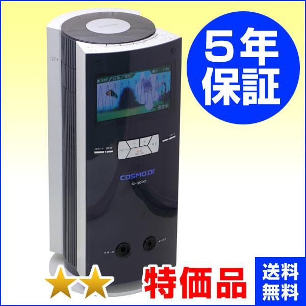 コスモドクター イオ9000(io9000) 特価品 5年保証 コスモヘルス株式会社 家庭用電位治療器 中古