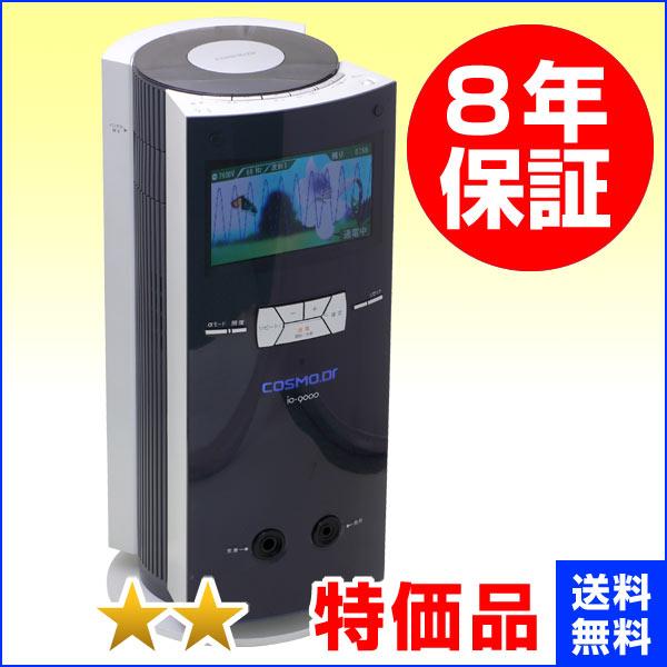 コスモドクター イオ9000(io9000) 程度特価 8年保証+1年保証 コスモヘルス株式会社 家庭用電位治療器 中古