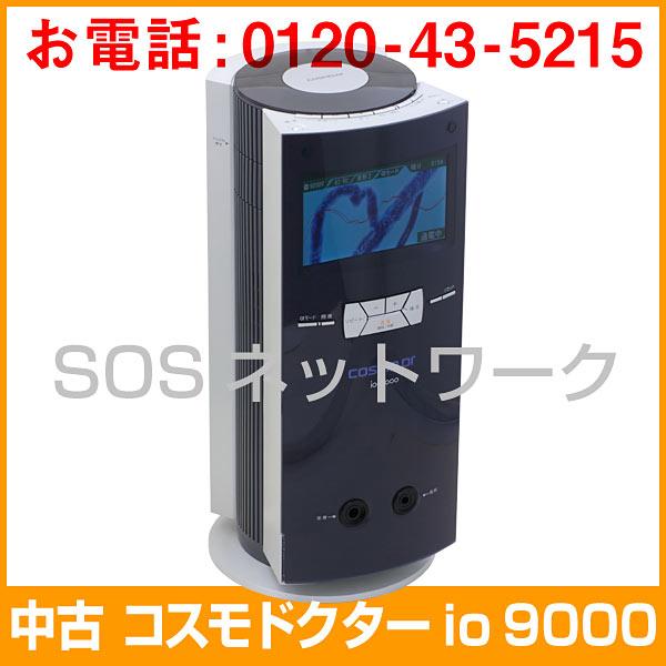 コスモドクター io9000(イオ9000)電位治療器 9年保証付 【中古】(Z)