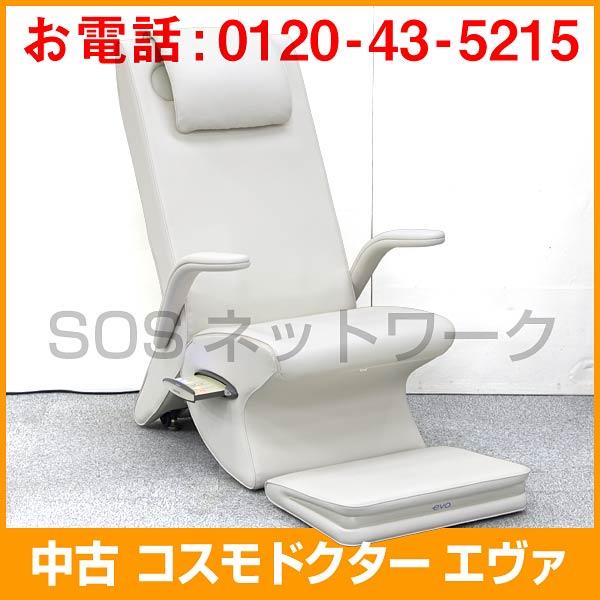 電位治療器 コスモドクター エヴァ椅子【中古】(Z)