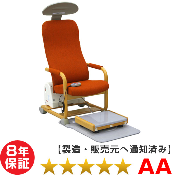 ヘルストロン HEF-H9000 程度AA 白寿生科学研究所(ハクジュ) 8年保証 電位治療器 中古 ※椅子の生地の色はベージュです