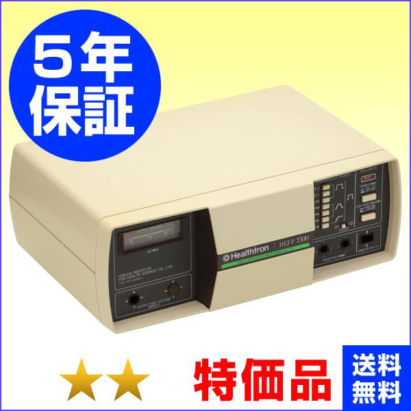 ヘルストロン HEF-P3500(寝式) 特価品 白寿生科学研究所(ハクジュ) 5年保証 電位治療器 中古