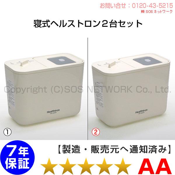 電位治療器 ヘルストロン N4000W 2台セット【中古】(Z)