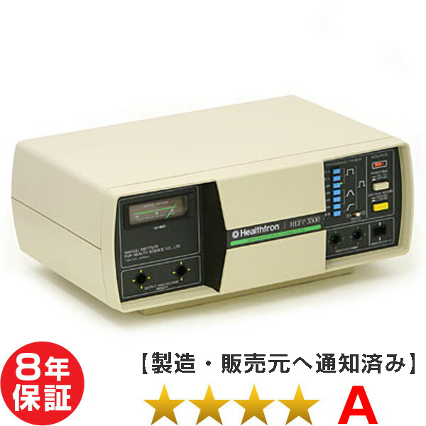 ヘルストロン HEF-P3500(寝式) 程度A 白寿生科学研究所(ハクジュ) 8年保証 電位治療器 中古