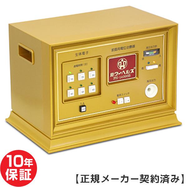 電位治療器 パワーヘルス PH-14000B【中古】(Z)10年保証