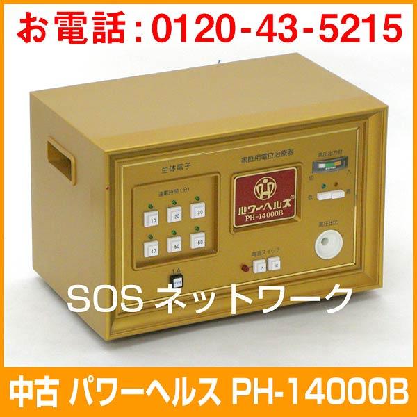 パワーヘルス PH-14000B 【中古】電位治療器(Z)