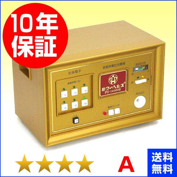 パワーヘルス PH-14000B ★★★★(程度A)10年保証 電位治療器【中古】