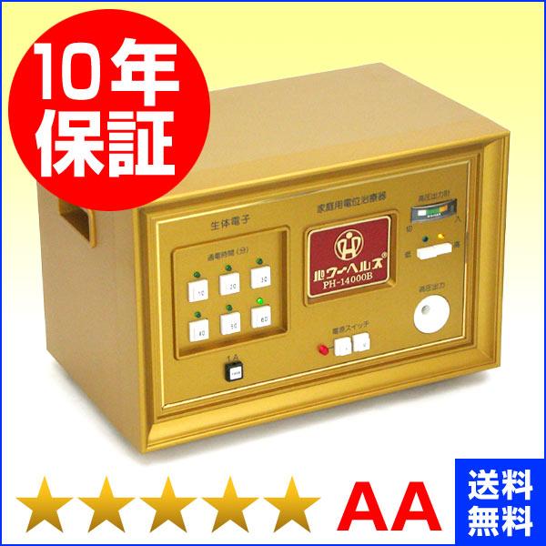 パワーヘルス PH-14000B ★★★★★(程度AA)10年保証 電位治療器【中古】