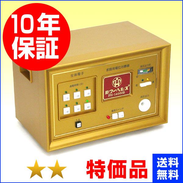 パワーヘルス PH-14000B ★★(特価品)10年保証 電位治療器【中古】 The manufacturer is the same as