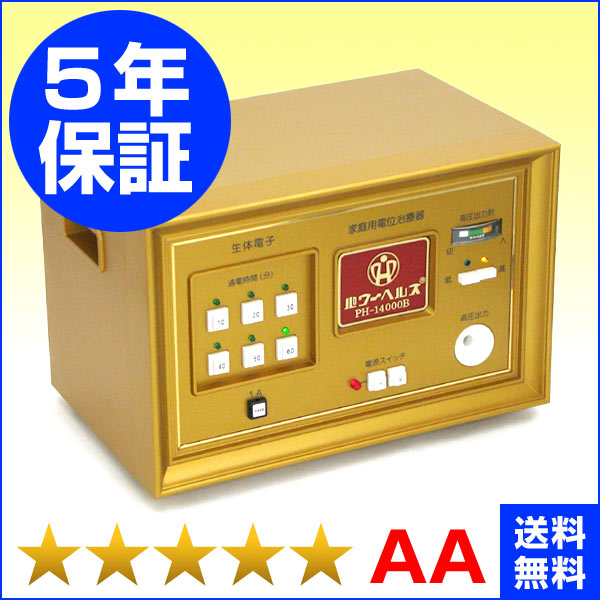 パワーヘルス PH-14000B ★★★★★(程度AA)5年保証 電位治療器【中古】 The manufacturer is the same as