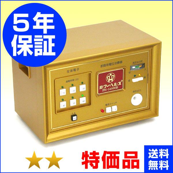 パワーヘルス PH-14000B ★★(特価品)5年保証 電位治療器【中古】