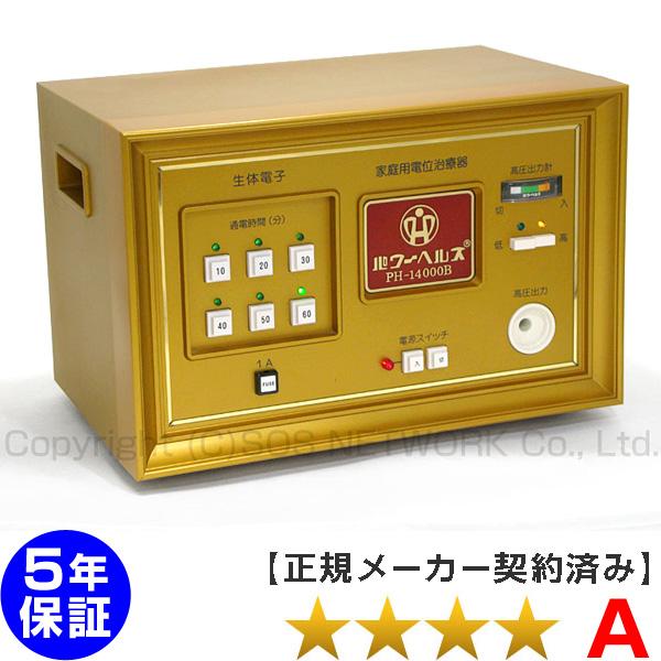 パワーヘルス PH-14000B ★★★★(程度A)5年保証 電位治療器【中古】 The manufacturer is the same as