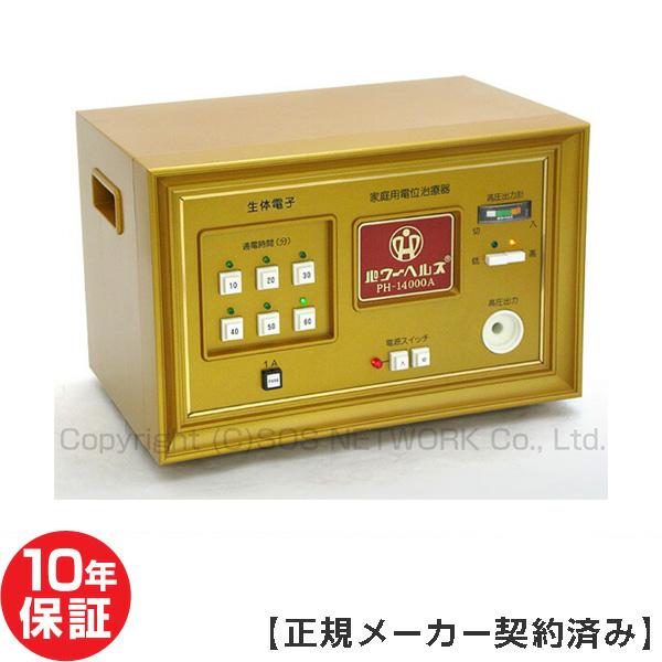 電位治療器 パワーヘルス PH-14000A 【中古】(Z)10年保証