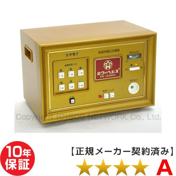 パワーヘルス PH-14000A ★★★★(程度A)10年保証 電位治療器【中古】