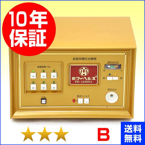 パワーヘルス PH-14000A ★★★(程度B)10年保証 電位治療器【中古】