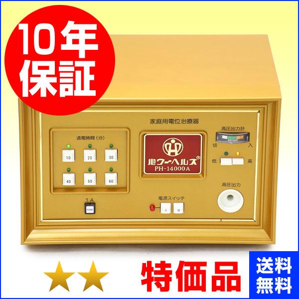 パワーヘルス PH-14000A ★★(特価品)10年保証 電位治療器【中古】