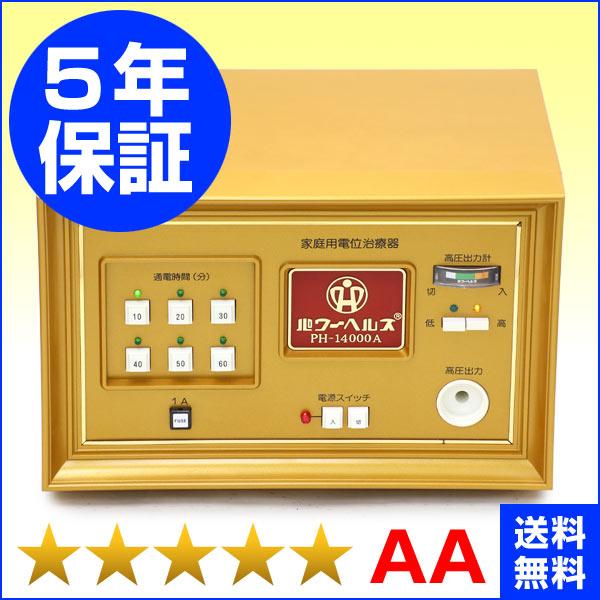 パワーヘルス PH-14000A ★★★★★(程度AA)5年保証 電位治療器【中古】