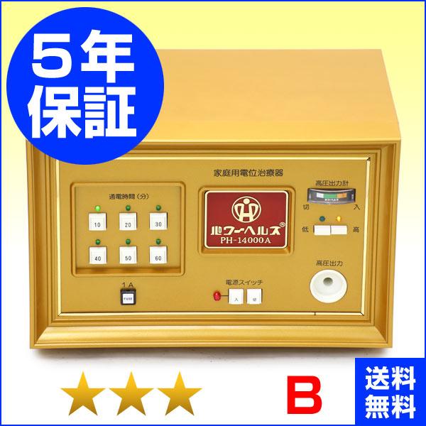 パワーヘルス PH-14000A ★★★(程度B)5年保証 電位治療器【中古】