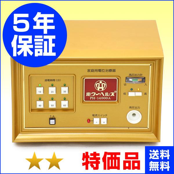 パワーヘルス PH-14000A ★★(特価品)5年保証 電位治療器【中古】