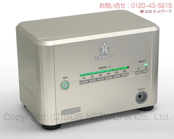 コスモトロン CT-9000 10年保証 【中古】 株式会社ヘルス 電位治療器