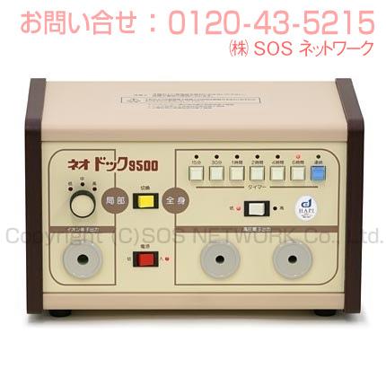 ネオドック 9500 ★★★★(程度A) 8年保証 電位治療器 国際カイロ 中古