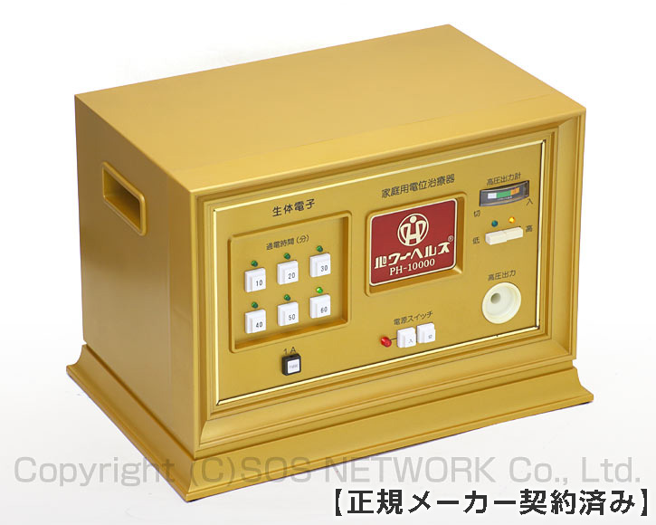 パワーヘルス PH-10000 ★★★★(程度A)5年保証 電位治療器【中古】