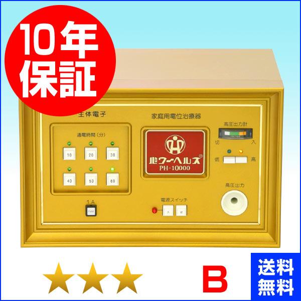パワーヘルス PH-10000 ★★★(程度B)10年保証 電位治療器【中古】