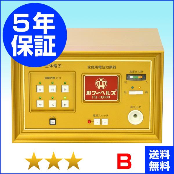 パワーヘルス PH-10000 ★★★(程度B)5年保証 電位治療器【中古】