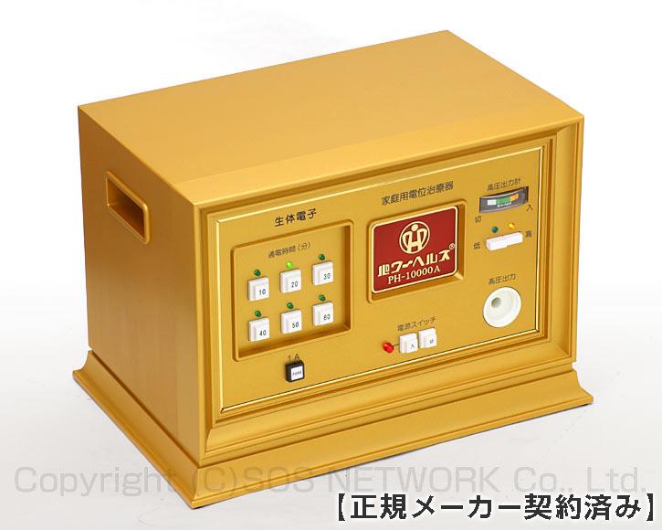 パワーヘルス PH-10000A ★★★★★(程度AA)10年保証 電位治療器【中古】