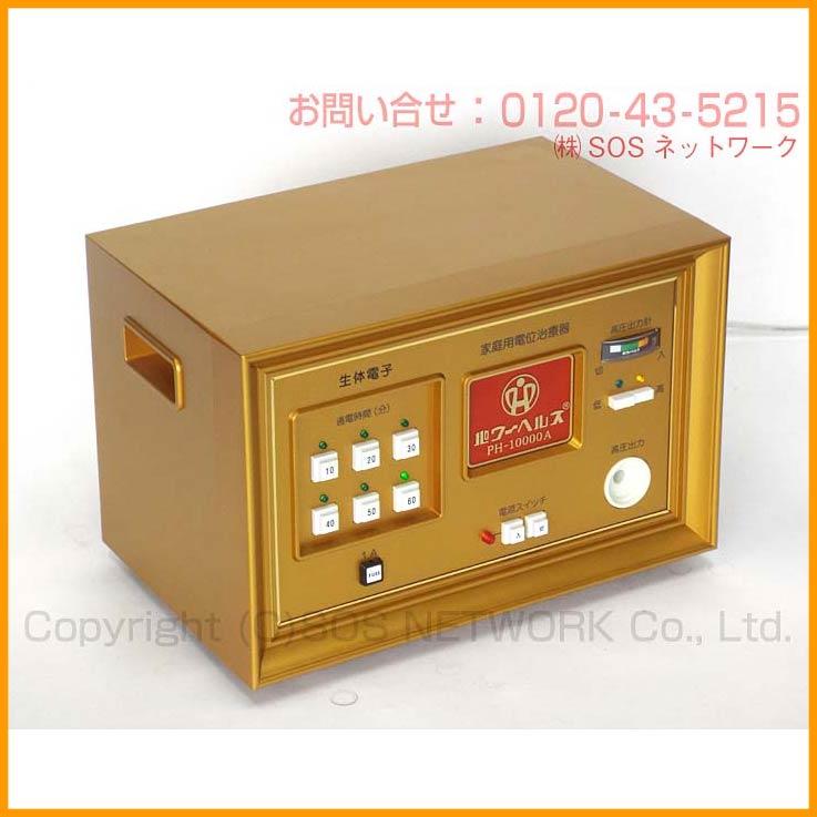 パワーヘルス PH-10000A 優良品 10年保証 株式会社ヘルス 電位治療器 中古