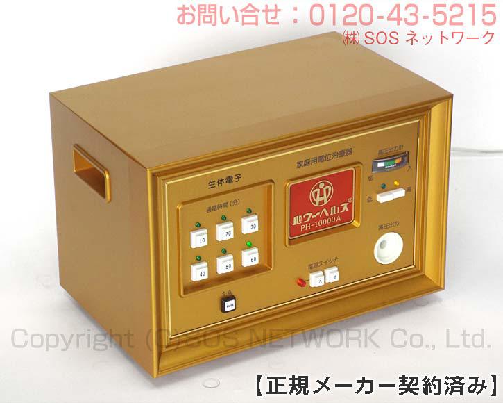 パワーヘルス PH-10000A 10年保証 株式会社ヘルス 電位治療器 中古