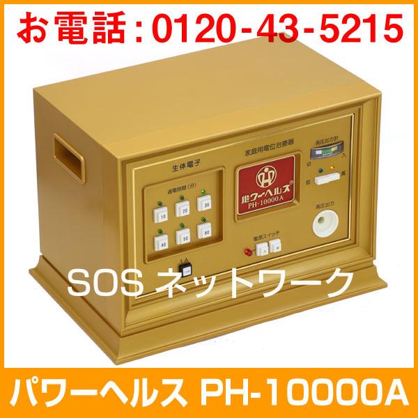 パワーヘルス PH-10000A 良品 3年保証 株式会社ヘルス 電位治療器 中古