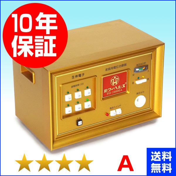 パワーヘルス PH-10000A ★★★★(程度A)10年保証 電位治療器【中古】