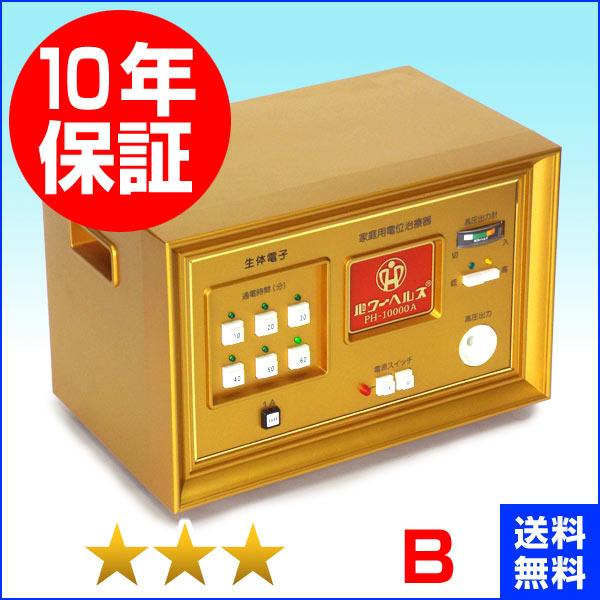 パワーヘルス PH-10000A ★★★(程度B)10年保証 電位治療器【中古】