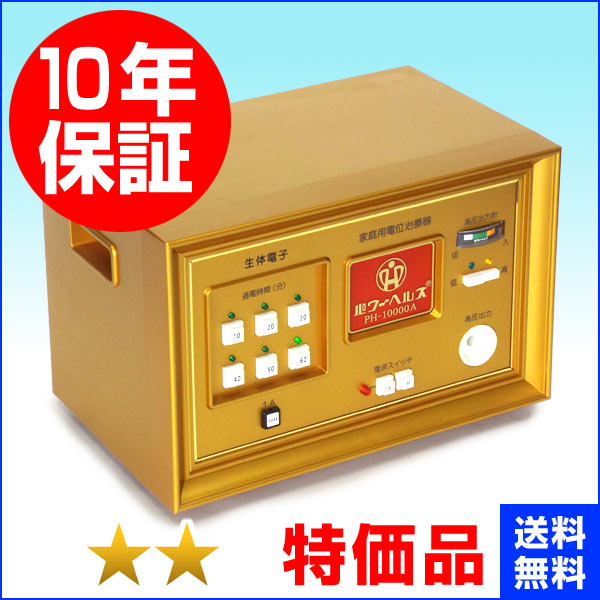 パワーヘルス PH-10000A ★★(特価品)10年保証 電位治療器【中古】