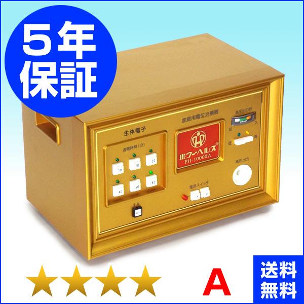 パワーヘルス PH-10000A ★★★★(程度A)5年保証 電位治療器【中古】