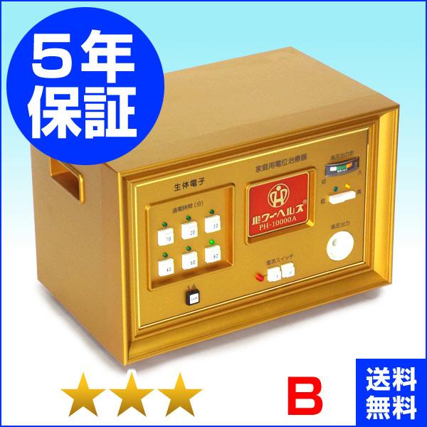 パワーヘルス PH-10000A ★★★(程度B)5年保証 電位治療器【中古】