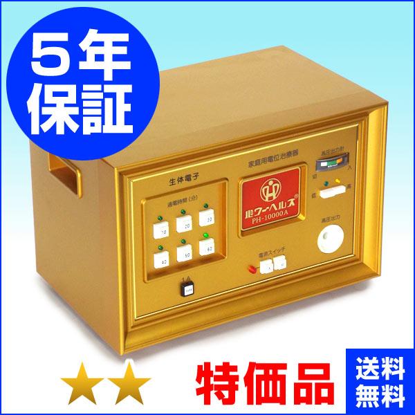 パワーヘルス PH-10000A ★★(特価品)5年保証 電位治療器【中古】