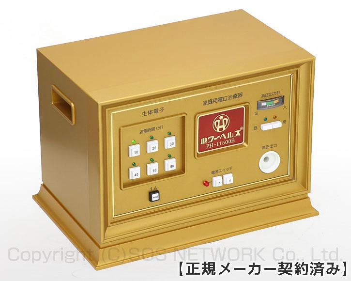 電位治療器 パワーヘルス PH-11500B 【中古】(Z)