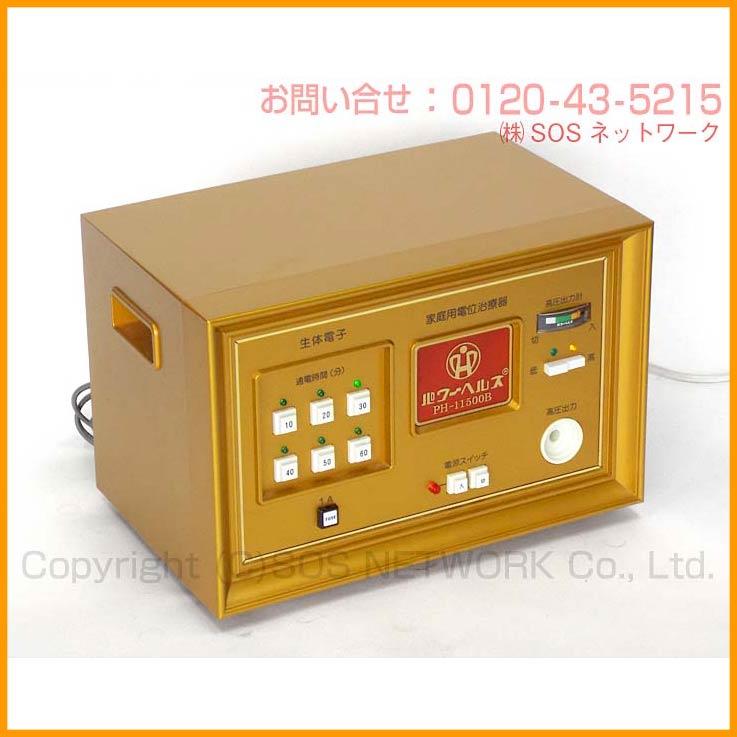 パワーヘルス PH-11500B【優良品】電位治療器【中古】(PH115B-003k)