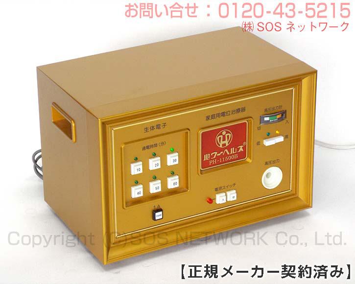 パワーヘルス PH-11500B 10年保証 電位治療器【中古】 株式会社ヘルス