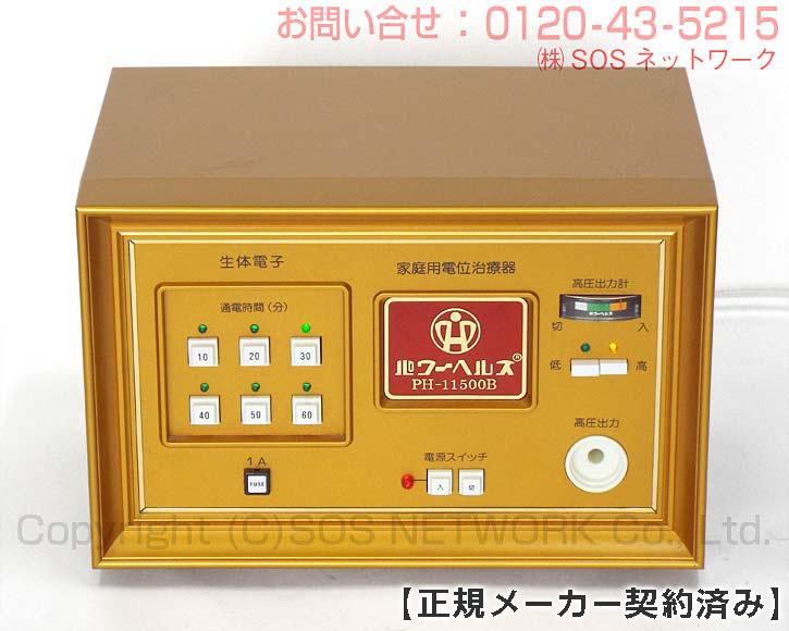 パワーヘルス PH-11500B ★★★★★(程度AA)5年保証 電位治療器【中古】