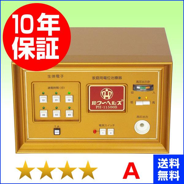 パワーヘルス PH-11500B ★★★★(程度A)10年保証 電位治療器【中古】